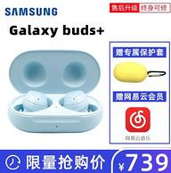 蓝牙5.0+22小时续航+快充:SAMSUNG 三星 Galaxy Buds+ 真无线蓝牙耳机