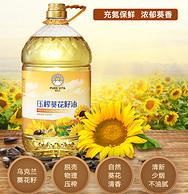 4.9分 充氮保鲜,奥乐齐 ALDI 维达谷 物理压榨葵花籽油 5L