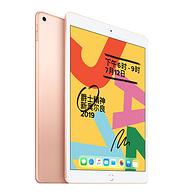 PDD今日品类第1:Apple iPad 平板电脑 2019年 10.2英寸 Wifi版