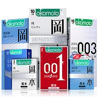 保密发货 超市1/3价! 24只   冈本 SKIN系列 超润滑激薄避孕套