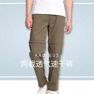 商场同款,特氟龙三防面料,长短自由切换:地球科学家 男士 户外休闲速干裤