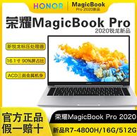 荣耀 MagicBook Pro 16.1英寸笔记本电脑(R5-4600H、16+512g)
