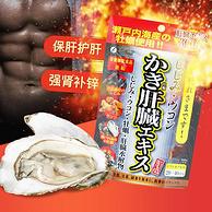 日本护肝神器,解酒强肝:80粒x2盒 日本 FINE 牡蛎姜黄精华护肝精华片
