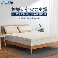 历史低价:Aisleep 睡眠博士 泰国负离子乳胶床垫 150x200x5cm