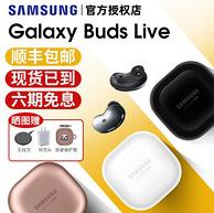 主动降噪、21小时续航:SAMSUNG 三星 Galaxy Buds Live 无线蓝牙降噪耳机