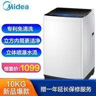 历史低价:Midea 美的 MB100ECO 波轮洗衣机 10kg