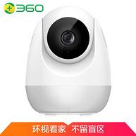 30日0点: 360 智能摄像机 云台版 1080P高清