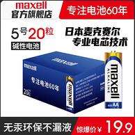 无汞环保、5年有效期:20粒 Maxell 麦克赛尔 碱性电池 5号