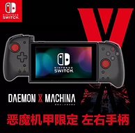 0税费!Hori Daemon X Machina 恶魔机甲限定款 Switch掌机左右手柄