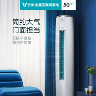 3匹 变频冷暖,云米 圆柱空调 KFRd-72LW/Y3PC1-A1