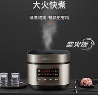 爆降30元 白菜价 1键柴火饭:九阳 多功能电饭煲 3L