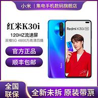 Redmi 红米 K30i 5G智能手机 6+128g