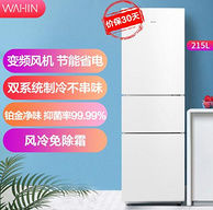 WAHIN 华凌 BCD-215WTH 215升 风冷无霜 三门冰箱