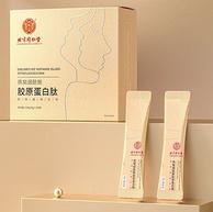 滋养提亮肤色:6gx30袋 北京同仁堂 内廷上用 燕窝烟酰胺胶原蛋白肽风味固体饮料