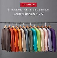 小Q直播同款、顶配无帽卫衣:210克重17支 男女日本产线重磅纯棉卫衣