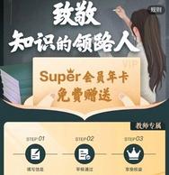 致敬知识的领路人:苏宁易购 Super会员年卡