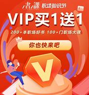买1年送1年:一书一课VIP年卡