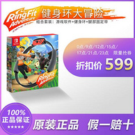 15点开始: Nintendo 任天堂 NS游戏套装《健身环大冒险》中文版