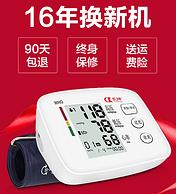 双人模式+大屏+语音播报:长坤 上臂式电子血压计