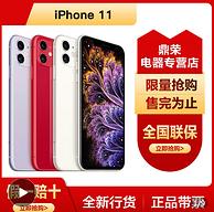 百亿补贴,Apple 苹果 iPhone 11 手机 64g