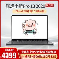 Lenovo 联想 小新Pro13 2020锐龙版 13.3英寸笔记本电脑