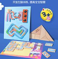 小编已入类似款:蓝宙 儿童益智类思维训练桌游玩具