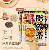 去油解腻减肥:日本 汉方脂流茶 8袋x3盒
