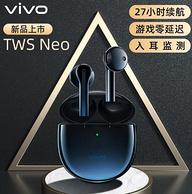 0延迟、27小时续航:vivo TWS Neo 真无线蓝牙耳机