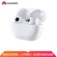 HUAWEI 华为 FreeBuds Pro 主动降噪 真无线蓝牙耳机