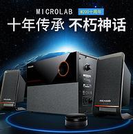 Microlab麦博 M200十周年纪念版 2.1多媒体有源音箱