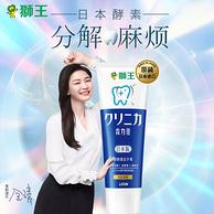日本进口,酵素美白健齿:130gx7件 LION狮王 齿力佳 酵素牙膏