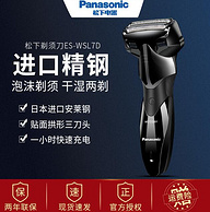 全国2年保 Panasonic 松下 WSL7D 电动剃须刀