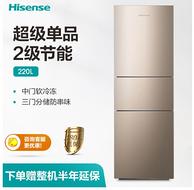 0点 出租房首选:海信 220L 三门电冰箱 BCD-220D/Q