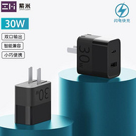 ZMI 紫米 HA722 双口充电器 30W快充版