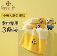 洁丽雅旗下高端子品牌 洁丽雅·兰 小黄人儿童小面巾 50×25cmx3条