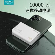 ROMOSS 罗马仕 sense 4 mini 大容量移动电源 10000mAh