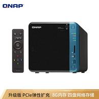 限今日,4核双系统,双千兆端口:QNAP威联通 NAS存储服务器 8GB TS-453B
