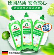 德国进口,750mlx3瓶 Frosch 菲洛施 天然柠檬浓缩洗洁精