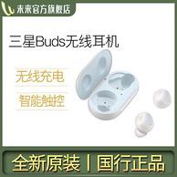 国行 SAMSUNG 三星 Galaxy Buds 真无线蓝牙耳机