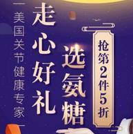 京东国际 MoveFree益节 维骨力自营海外官方旗舰店