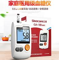 补券,上市公司 语音播报:三诺 ga-3 家庭医用级血糖仪