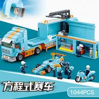 快乐小鲁班 F1赛车积木 F1-方程式货柜运输车