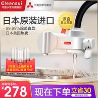 三菱旗下 Cleansui 可菱水 CB013-WT 家用直饮水龙头前置过滤器