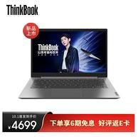 新款预售,联想 ThinkBook 14锐龙版 14英寸笔记本电脑(R7-4800U/16+512g)