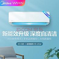 新低价!Midea美的出品 华凌KFR-35GW/N8HA3变频冷暖空调1.5匹