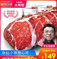 老罗代言 130gx10片 大希地 进口整切西冷+眼肉牛排
