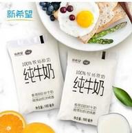 新希望 优质透明袋纯牛奶 180mlx12袋