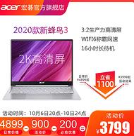 宏碁 蜂鸟Swift 3 移动超能版 13.5英寸笔记本(i5-1035G4、16+512g、2K、雷电3)