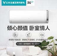 1.5匹 变频,云米 iCool 1C 壁挂式空调 KFRd-26GW/Y4PC2-C3