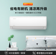 1匹 变频冷暖:美的 智弧II 新能效 壁挂式空调 KFR-26GW/N8XJC3